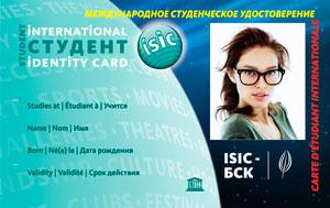 Международная карта студента курсы 1с обучения бесплатно